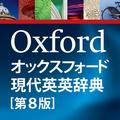 オックスフォード現代英英辞典 公式アプリ日本版